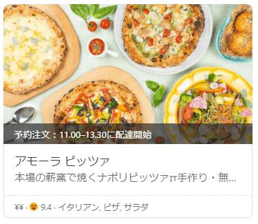 Wolt(ウォルト)仙台のイタリアン・ピザ・サラダ店