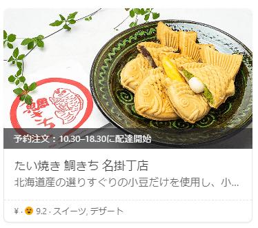 Wolt(ウォルト)仙台のスイーツ・デザート店・たい焼き専門店