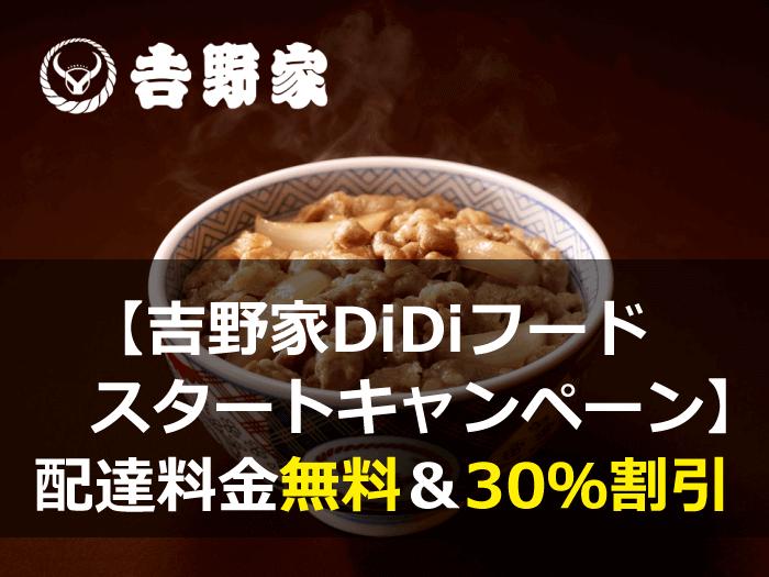 DiDiフードキャンペーン配達料金無料&30%割引【吉野家限定】