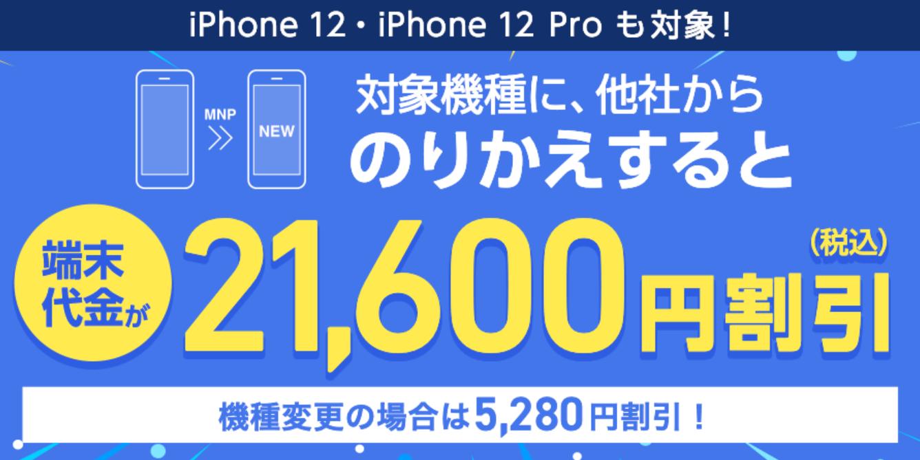 ソフトバンクオンラインショップのiPhone(アイフォン)12機種変更キャンペーン21600円割引