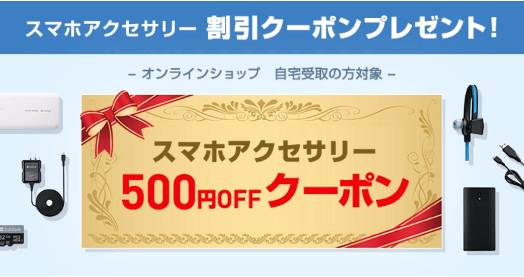 ソフトバンクオンラインショップクーポンキャンペーンスマホアクセサリー500円オフ