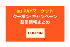 au PAYマーケットクーポン・キャンペーン(旧:Wowma!)三太郎の日、還元祭、ポイントアップなど割引情報まとめ