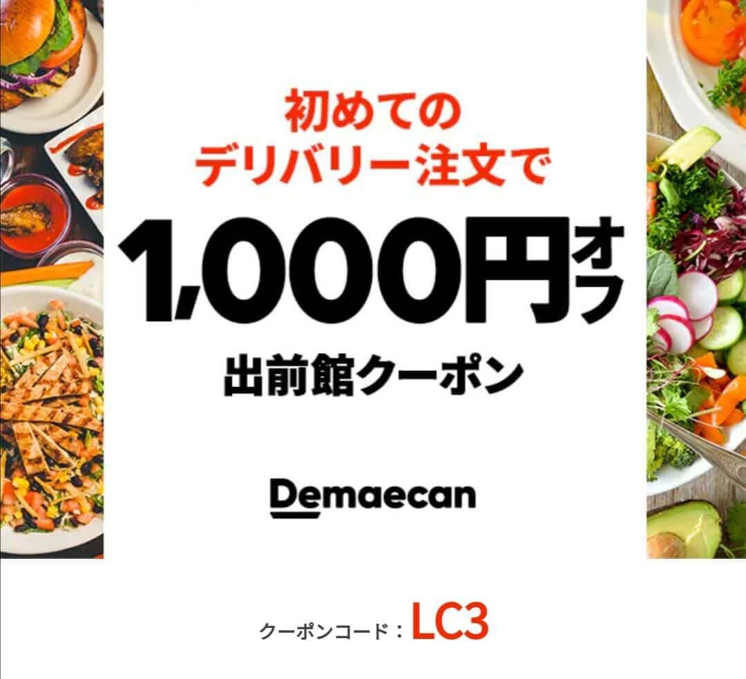 出前館クーポンコード1000円オフ【初回限定・期間限定】