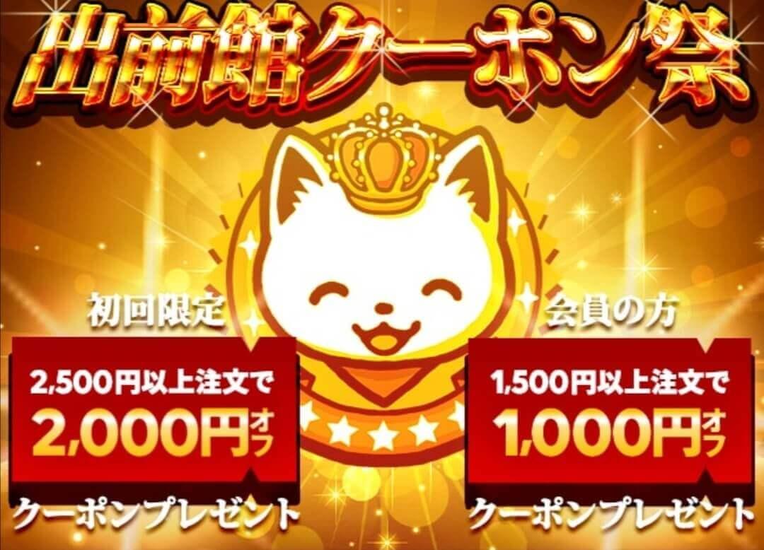 出前館のクーポンコード2000円・1000円【初回限定・会員限定キャンペーン】