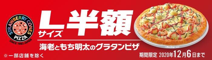 出前館Lサイズピザ半額キャンペーン【ストロベリーコーンズ限定】
