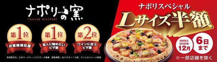 出前館Lサイズピザ半額キャンペーン【ナポリの窯限定】