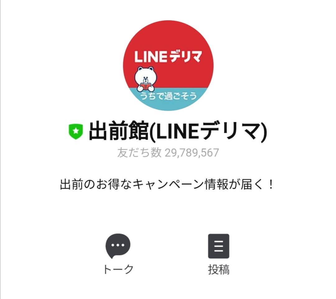 出前館(LINEデリマ)のLINE
