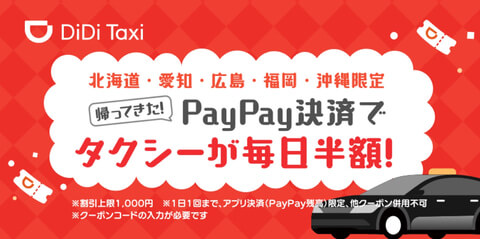 DiDi(ディディ)タクシークーポンコード「帰ってきた!PayPay決済でタクシーが毎日半額」上限1000円