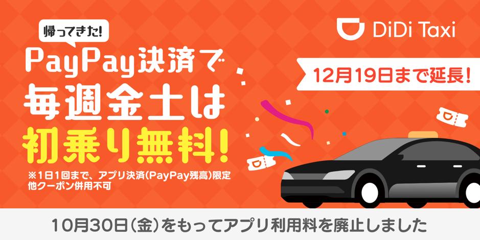 DiDi(ディディ)タクシー地域別クーポンコード「帰ってきた!PayPay決済で毎週金土は初乗り無料キャンペーン」
