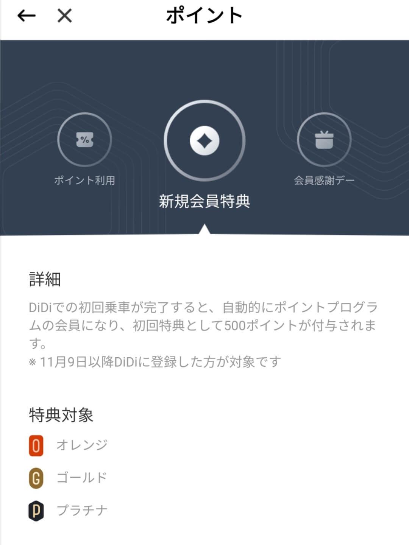 DiDi(ディディ)タクシーキャンペーン初回限定500円分ポイントプレゼント