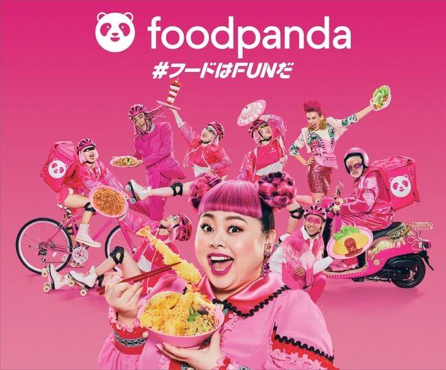foodpanda(フードパンダ)のCMに渡辺直美さんが出演!