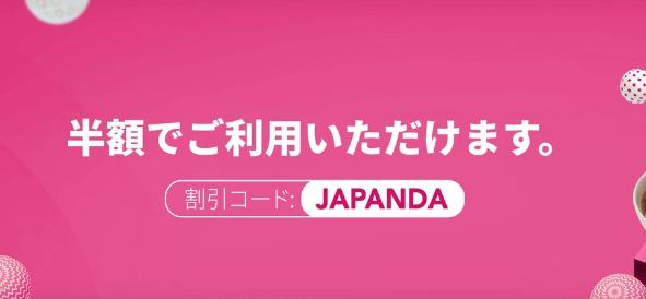 foodpanda(フードパンダ)クーポンコード初回75%OFF
