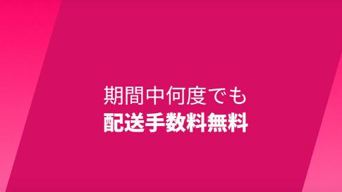 foodpanda(フードパンダ)キャンペーン期間中何度でも配送手数料無料