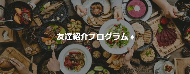 foodpanda(フードパンダ)クーポンお友達紹介コード最大11000円