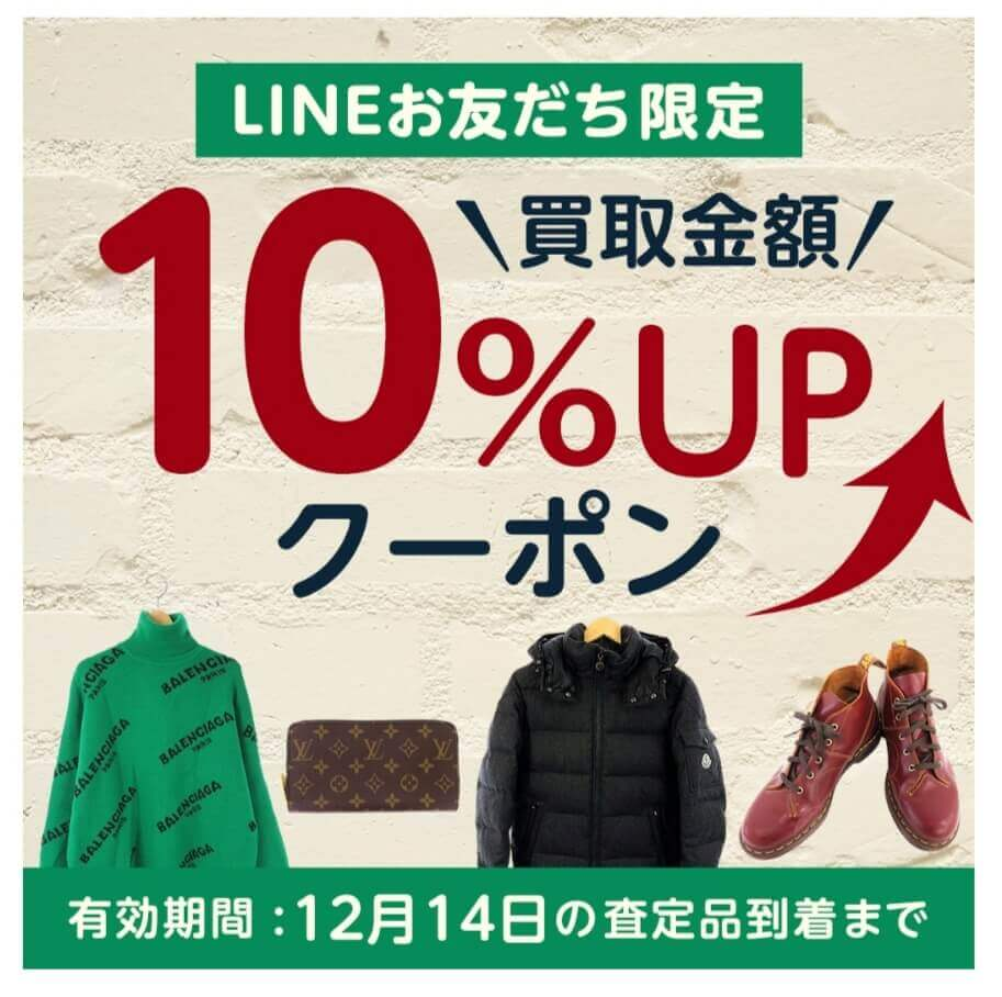 フクウロクーポン・キャンペーンコード買取金額10%UP【11月】