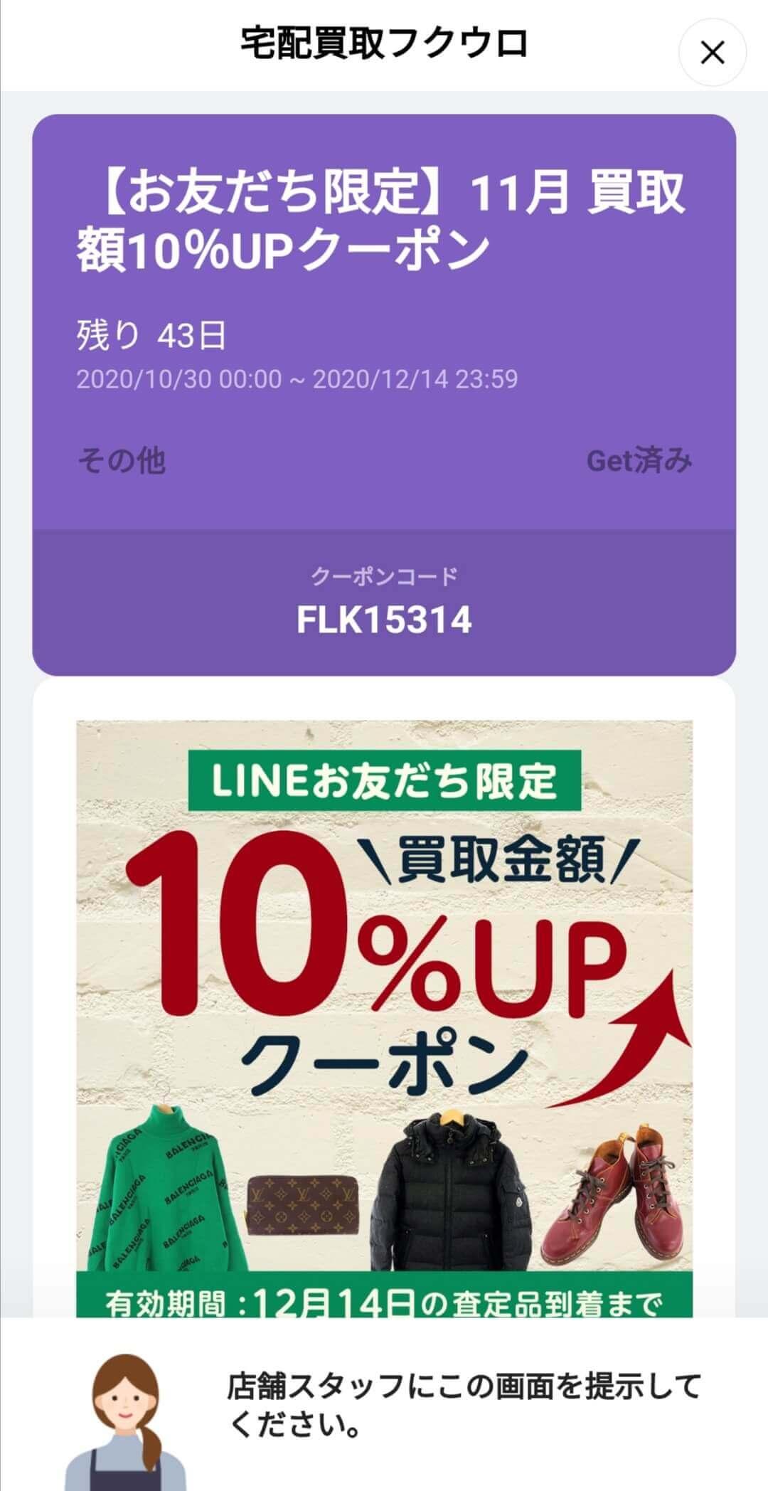 【FLK15314】フクウロクーポン・キャンペーンコード買取金額10%UP【11月】