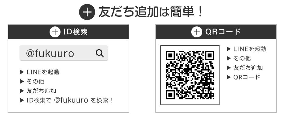 LINEフクウロ公式アカウント:@fukuuro