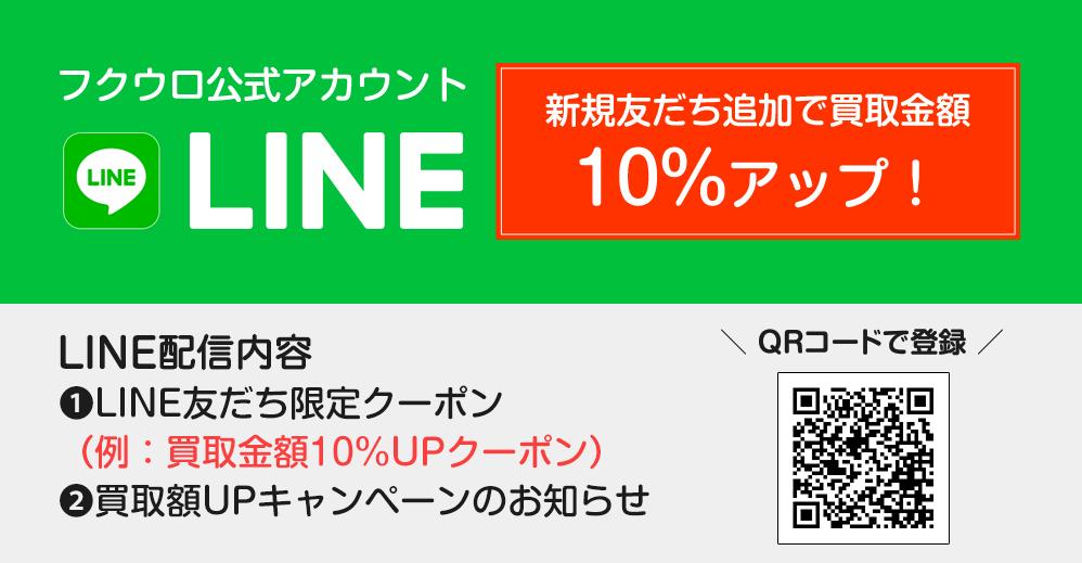 フクウロクーポンキャンペーンコード「LINEお友達追加で買取金額10%UP」