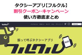 フルクルクーポンコード・キャンペーン・タクシー乗車券(タプリカード)割引情報まとめ!アプリの登録や使い方徹底解説