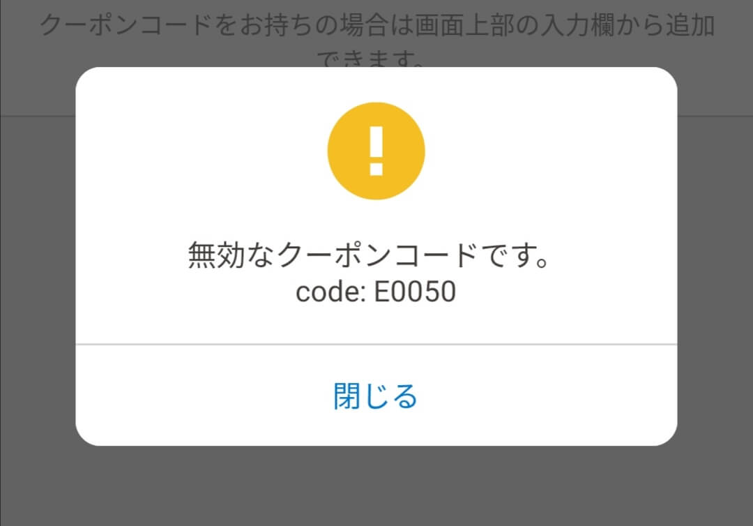 japan Taxi(ジャパンタクシー)で「無効なクーポンコード」というエラーが出て適応されない、使えない時