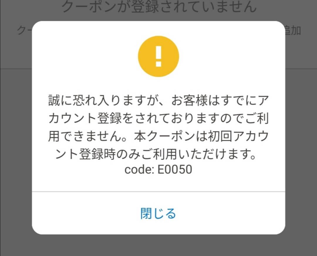 japan Taxi(ジャパンタクシー)で「すでにアカウント登録をされており」というエラーが出て適応されない、使えない時