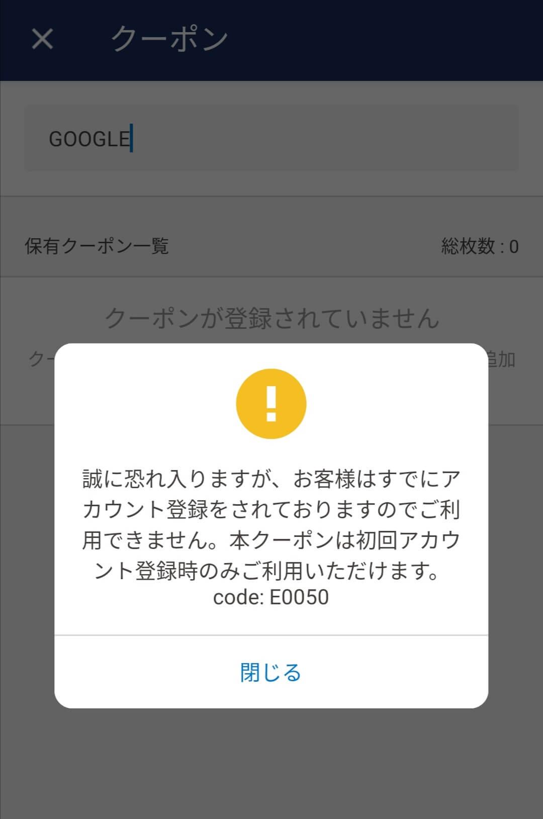JapanTaxi(ジャパンタクシー)500円Googleクーポンコード|お客様はすでにアカウント登録をされておりますのでご利用できません。本クーポンは初回アカウント登録時のみご利用いただけます。code:E0050