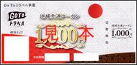 JapanTaxi(ジャパンタクシー)地域共通クーポン(GoToトラベル)