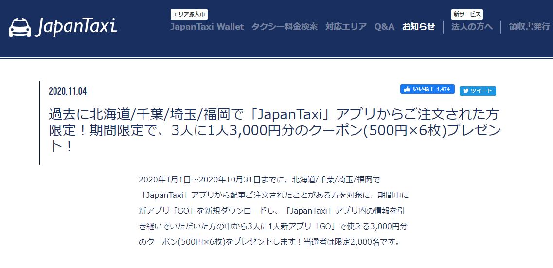 ジャパンタクシー引継ぎGOクーポンキャンペーン3000円