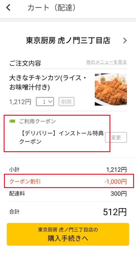 menu1000円オフクーポン使用割引例