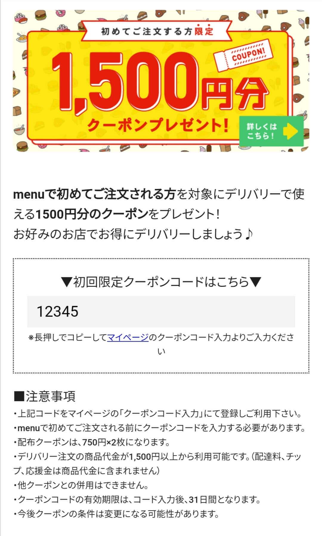 menu初回クーポンコード1500円