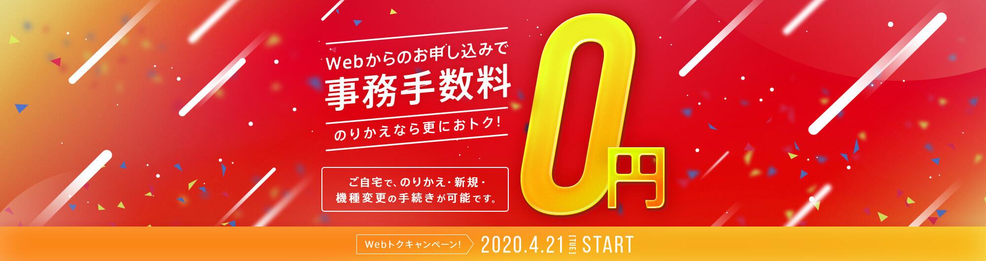 ソフトバンクオンラインショップキャンペーン機種変更・のりかえMNP事務手数料0円「Webトクキャンペーン」
