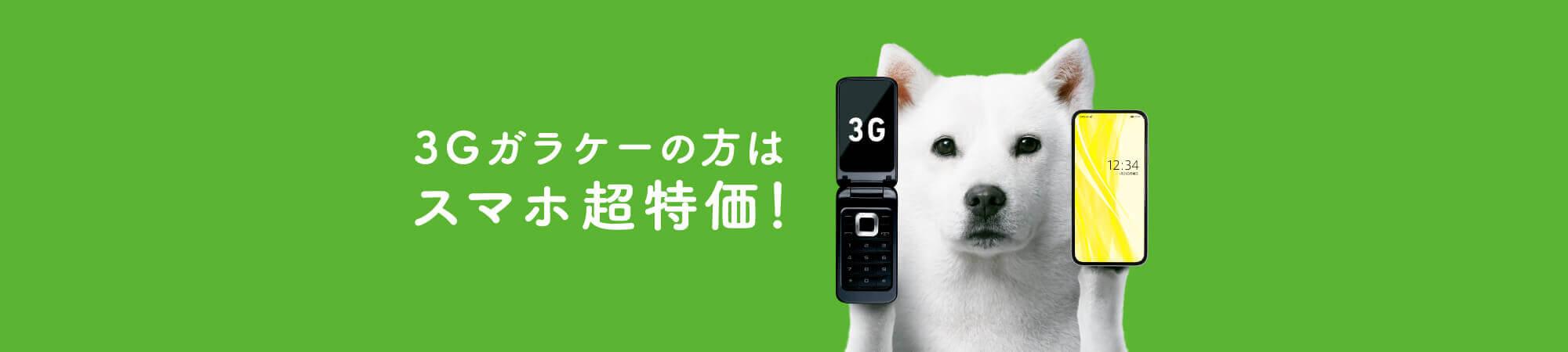ソフトバンクオンラインショップ「3G買い替えキャンペーン」機種変更・MNPで最大159,840円割引