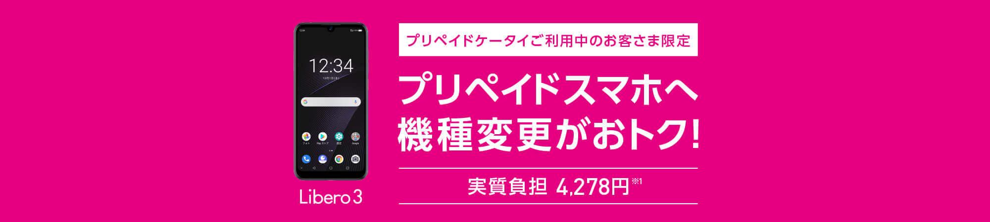 ソフトバンクオンラインショップ機種変更キャンペーンプリペイドスマホ限定実質4278円