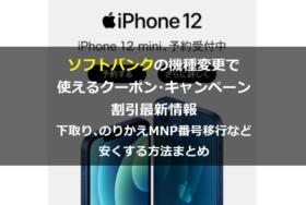 ソフトバンクオンラインショップクーポン機種変更キャンペーン割引まとめ!iPhone(アイフォン)12やのりかえMNP番号移行、下取りを安くする方法