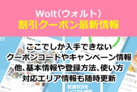 Wolt(ウォルト)クーポン・プロモコード速報!配達エリア・地域詳細【体験談あり】