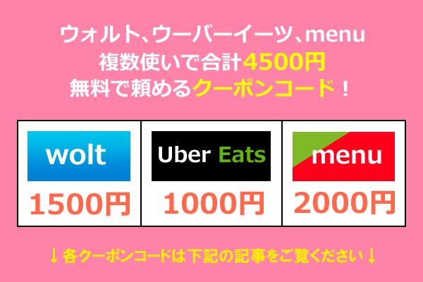 Wolt(ウォルト)東京で使えるクーポンコード合計4500円フードデリバリー・出前系アプリ(ウーバーイーツ、menu)