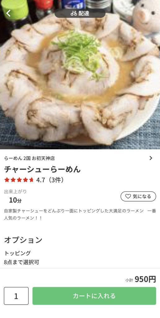 menu(メニュー)大阪のおすすめ店舗 麺類料理【らーめん 2国 お初天神店】『チャーシューらーめん』950円