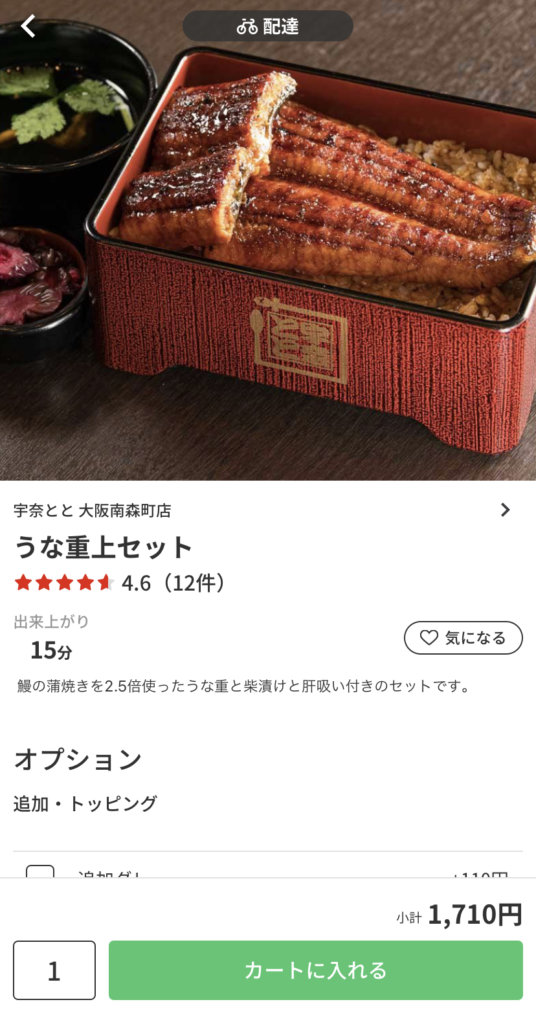 menu(メニュー)大阪のおすすめ店舗 和食料理【宇奈とと 南森町店】『うな重上セット 1,710円』