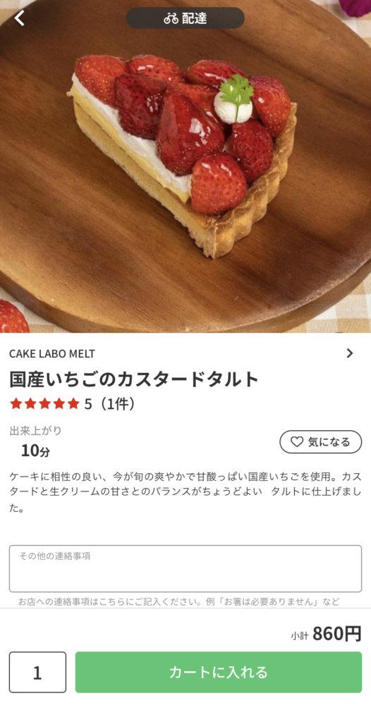 menu(メニュー)大阪のおすすめ店舗 スイーツ【CAFE LABO MELT 堂山店】『国産いちごのカスタードタルト 860円』