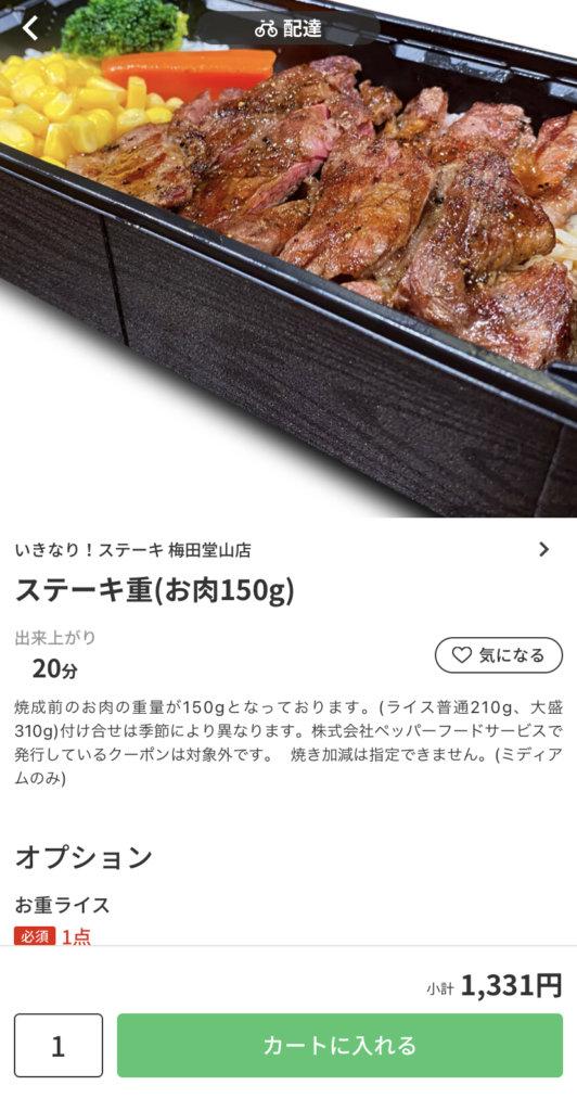 menu(メニュー)大阪のおすすめ店舗【いきなりステーキ】『ステーキ重』1,331円