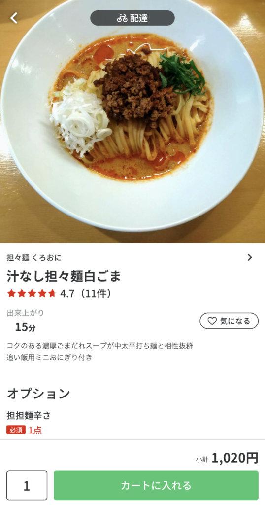 menu(メニュー)大阪のおすすめ店舗 中華料理【担々麺 くろおに 西天満店】『汁なし担々麺白ごま 1,020円』