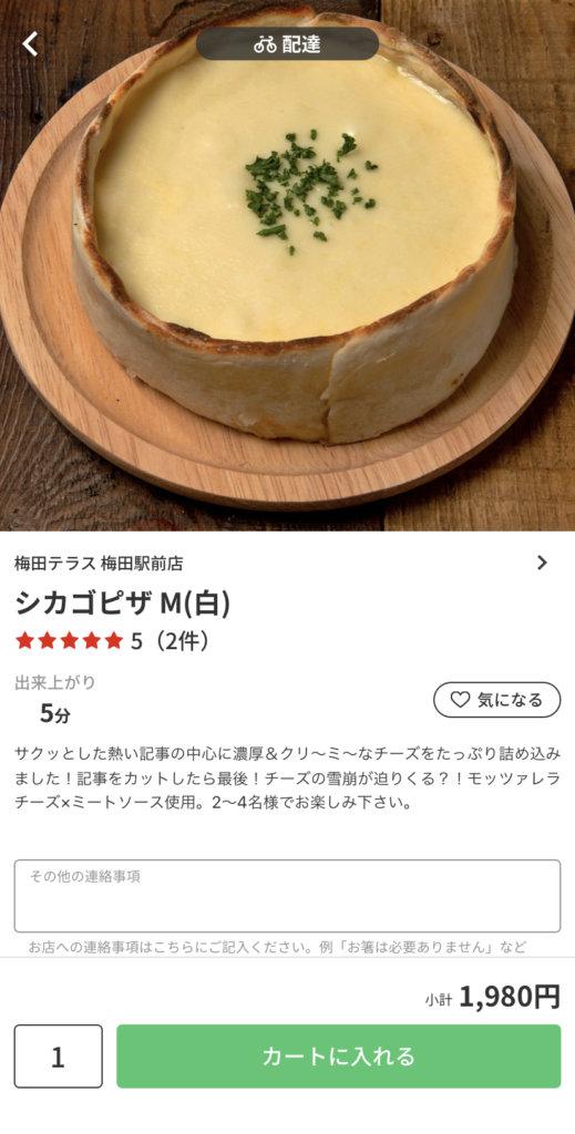 menu(メニュー)大阪のおすすめ店舗 イタリアン料理【梅田テラス 梅田駅前店】『シカゴピザ M 1,980円』