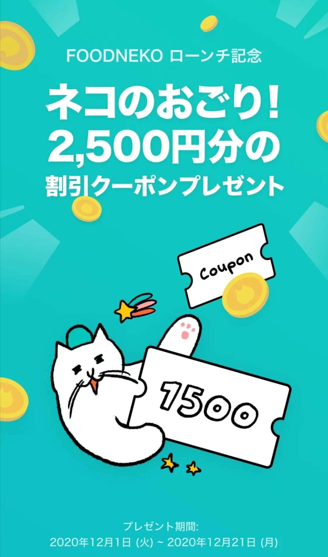 フードネコ(FOODNEKO)初回・2回目割引合計2500円オフクーポンコードプレゼントキャンペーン【12月】