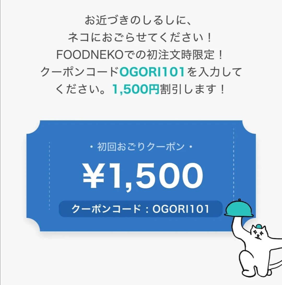 FOODNEKO(フードネコ)初回・2回目割引1500円オフクーポンコード