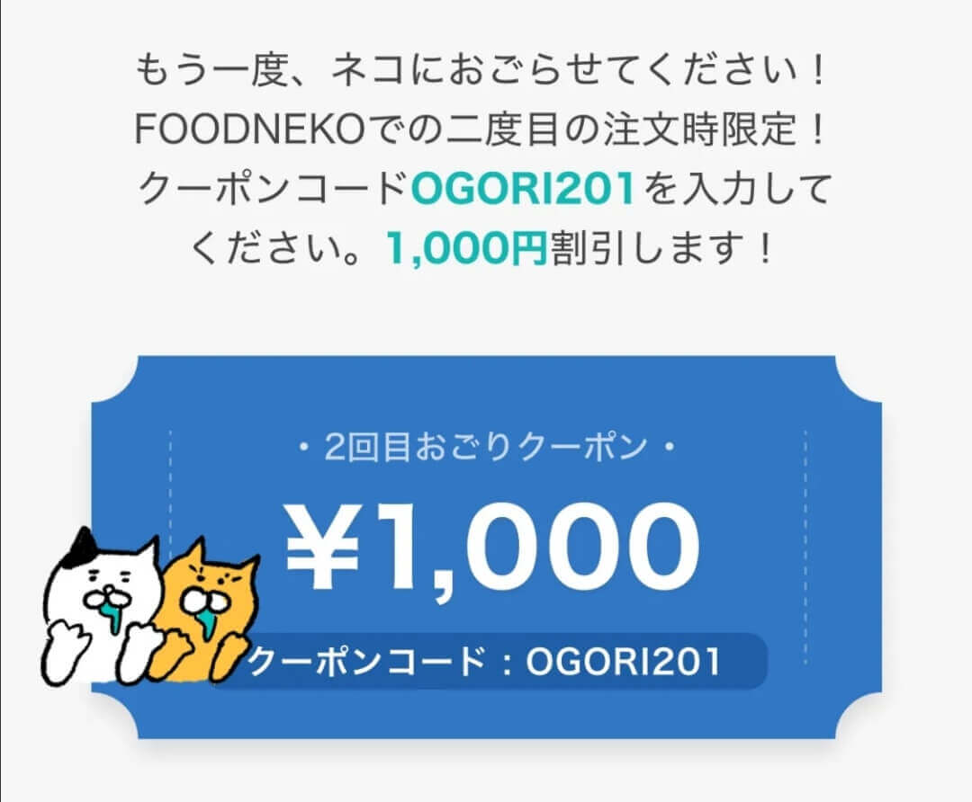 FOODNEKO(フードネコ)初回・2回目割引1000円オフクーポンコード