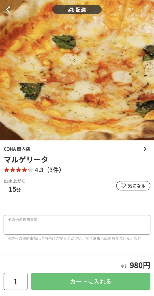 イタリアン料理【CONA 関内店】『マルゲリータ』980円 menu(メニュー)横浜・川崎・神奈川県内のおすすめ店舗