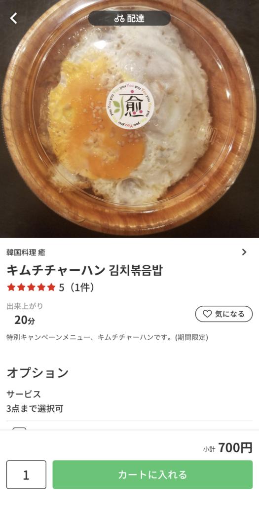 韓国料理【韓国料理 癒】『キムチチャーハン』700円 menu(メニュー)横浜・川崎・神奈川県内のおすすめ店舗