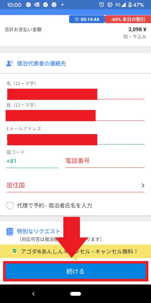 agoda(アゴダ)