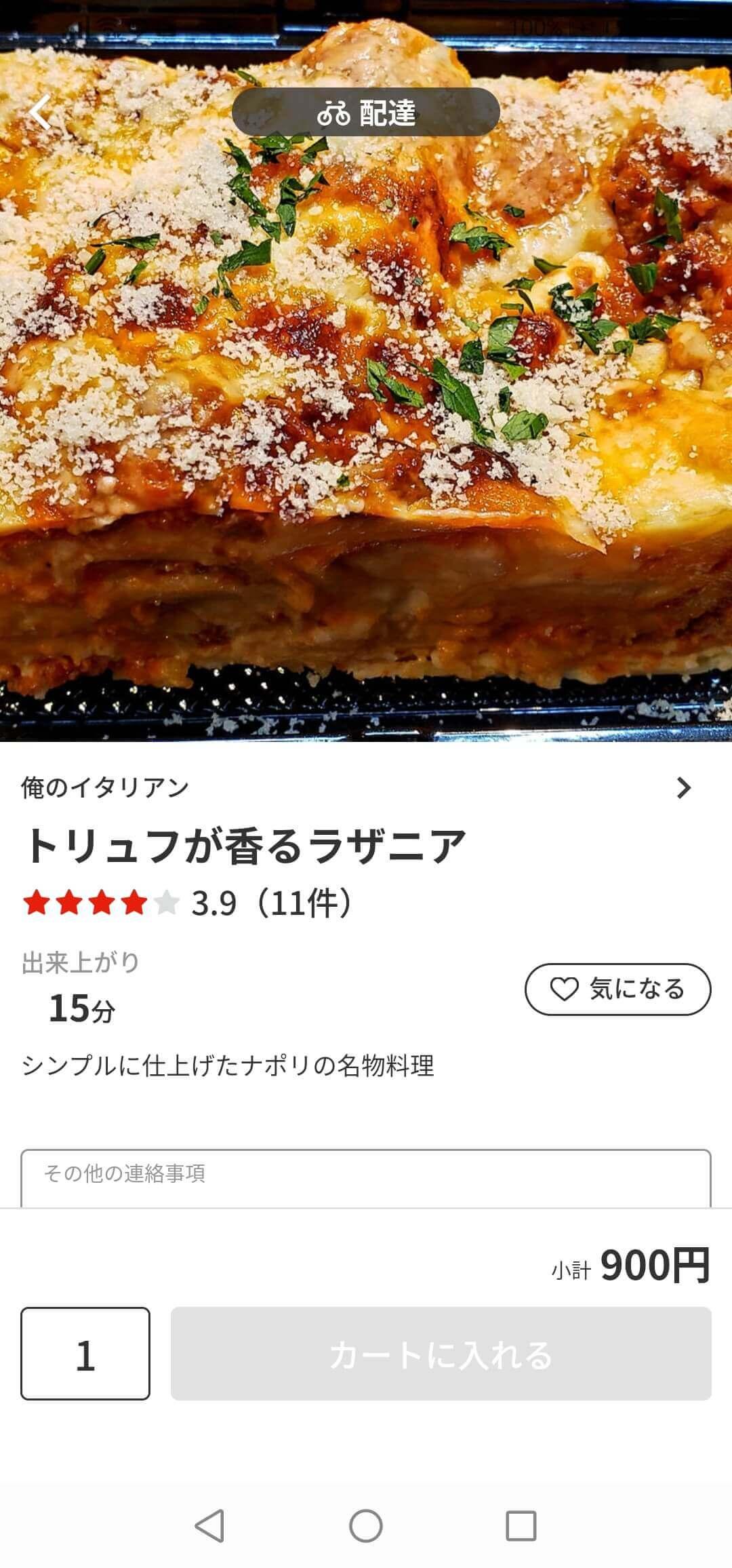 menu(メニュー)東京都内のおすすめ店舗・イタリアン【俺のイタリアン】『トリュフの香るラザニア』900円