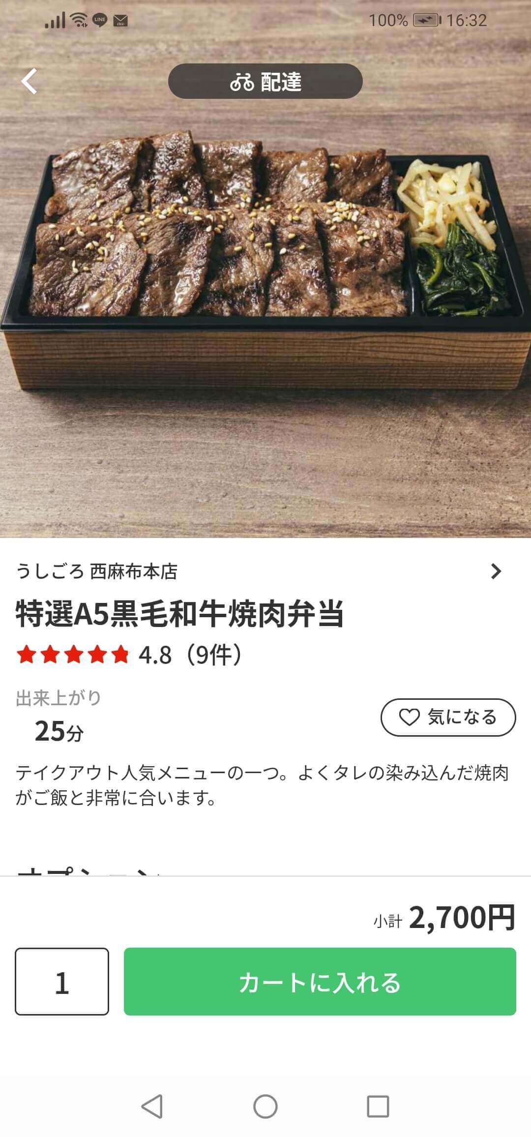 menu(メニュー)東京都内のおすすめ店舗・韓国料理/焼肉【うしごろ 西麻布本店】『特選A5黒毛和牛焼肉弁当』2,700円